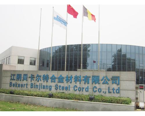 贝卡尔特(江阴)超硬复合新材料有限公司