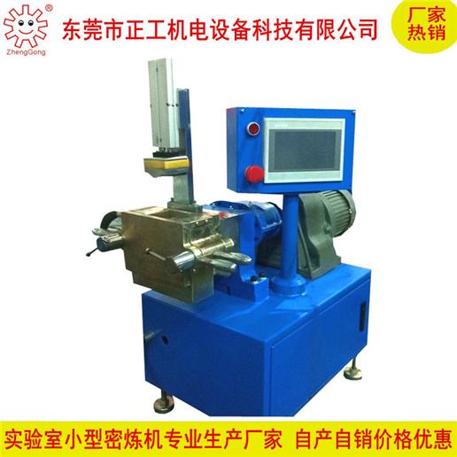 微型密炼机
