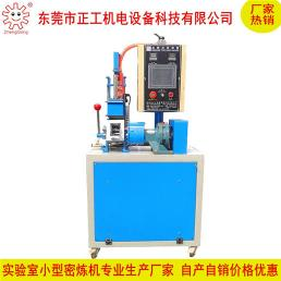 0.5L小型密炼机(电加热水冷一体)