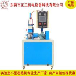 0.5L实验型密炼机(水冷型)