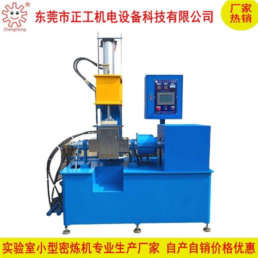 小型橡胶密炼机