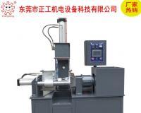 8L开合式密炼机(电加热水冷)