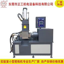 5L实验室电加热密炼机
