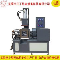 10L硅胶水冷密炼机