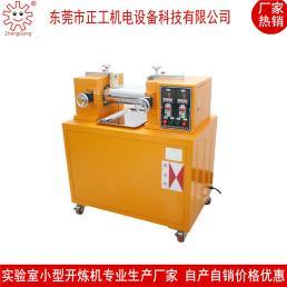 电加热塑料开炼机