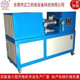 7寸硅胶开炼机(水冷)