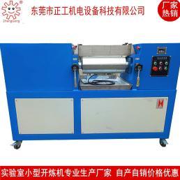 7寸硅橡胶水冷开炼机